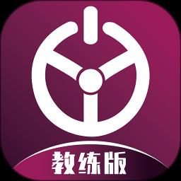 优易学车教练版app