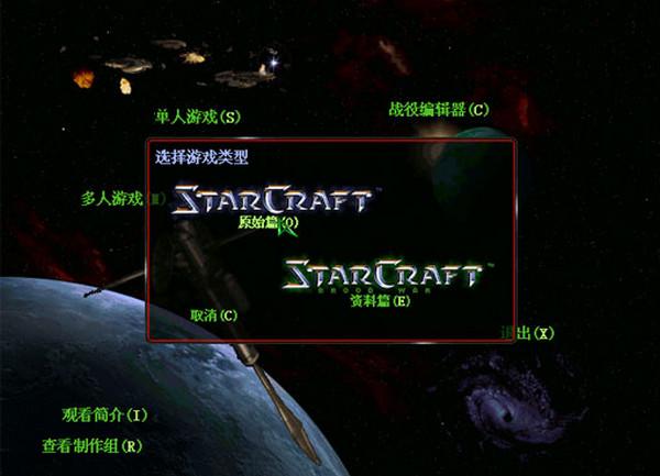 星际争霸1.16.1精简版