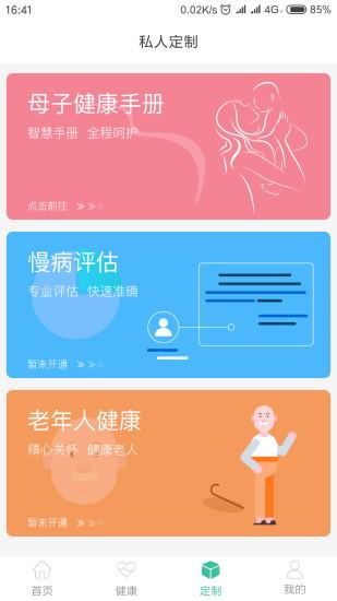 杭州健康通软件 v2.8.1 安卓版