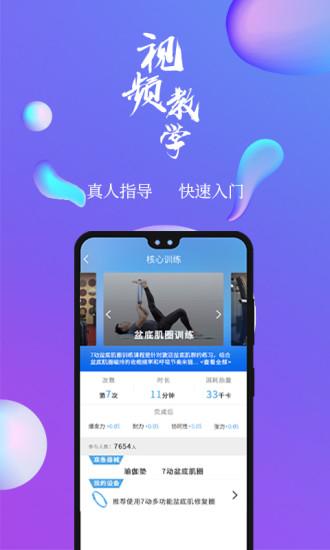 7动app v3.2.3.1 安卓版