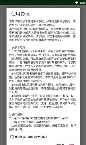 隐私专家app v1.0.6 安卓版