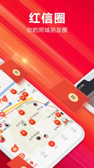 红信圈最新版本 v2.2.3 安卓版