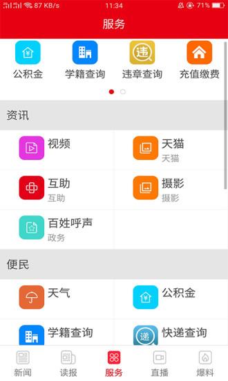 掌上怀化app v2.1.1 安卓版