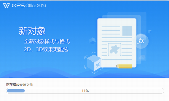 wps office 2016抢鲜版 v13.0.503.101 官方版