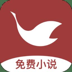 鸿雁小说app