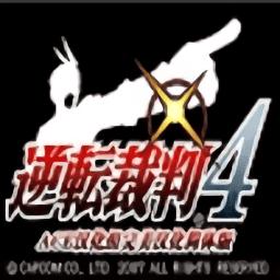 逆转裁判4手机版 v2.1 安卓中文版