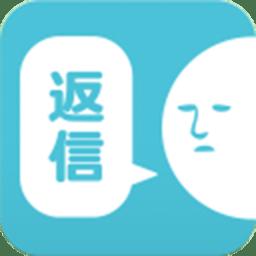 请回短信中文版 v1.5.2 安卓版