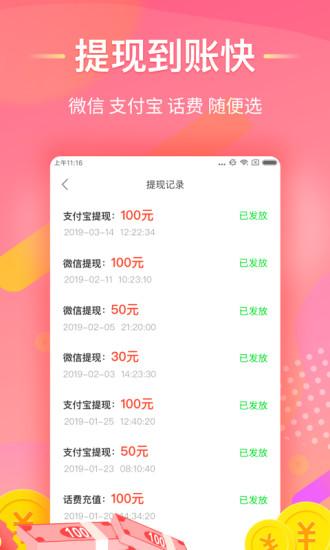 淘看点app v1.2.0 安卓版