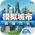 模拟城市我是市长九游版 v0.26.20306.10765 安卓版
