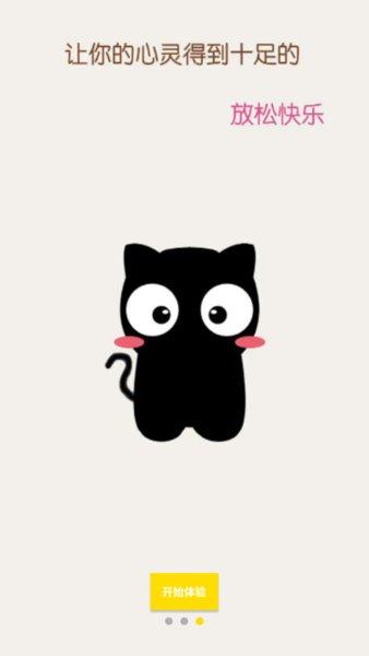 猫咪段子app破解版 v1.1 安卓版