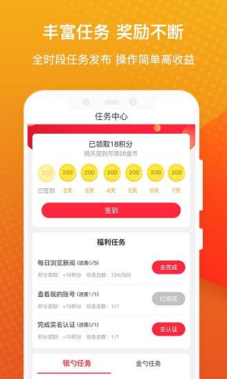 火勺看点app v1.0.0 安卓版