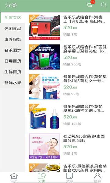省乐乐app v1.2 安卓版