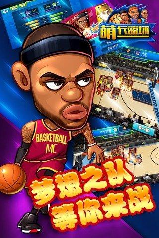 萌卡篮球国际版 v1.0 安卓版