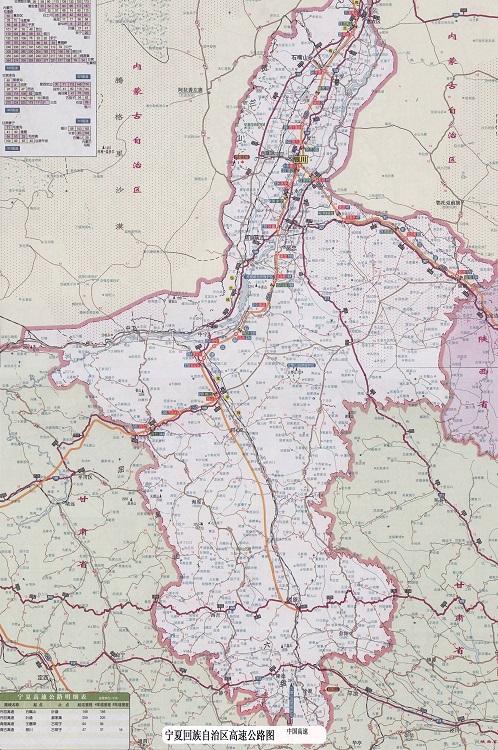 宁夏高速公路地图全图