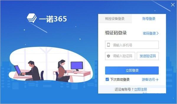 一诺365开票App v5.3.1 官方版