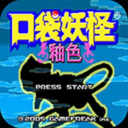 口袋妖怪釉色汉化版(pokemon glazed)v1.6.2 安卓版