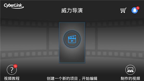 威力导演软件(power director) v6.0.0 安卓版