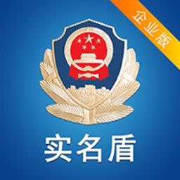 实名盾企业版app