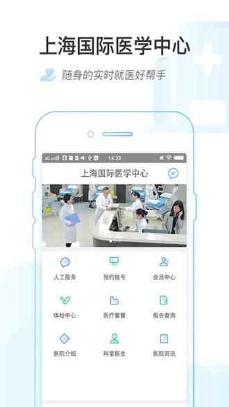 上海国际医学中心app v1.0.8 安卓版