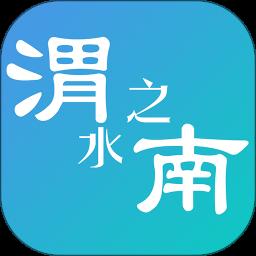 渭水之南app