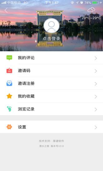 渭水之南app v2.2 安卓版
