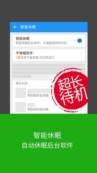 lbe安全大���O速版本 v6.1.2562 安卓版