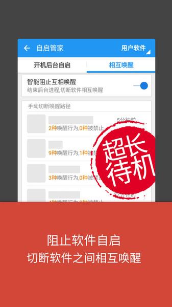 lbe安全大师去广告精简版 v6.1.2562 安卓版