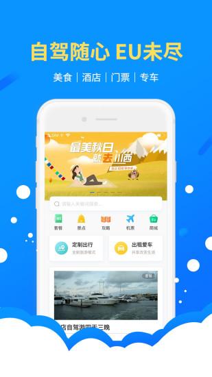 eu自�{游app v2.2.3 安卓版