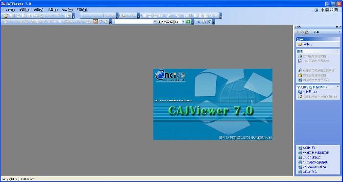 cajviewer 7.0安装包 v7.0 官方版