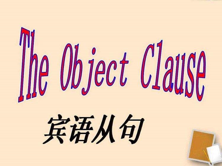 初中宾语从句ppt课件