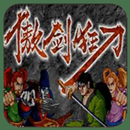 傲剑狂刀手机版 v4.3.0 安卓版