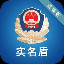 实名盾管理版app