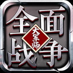大���全面���手游 v1.1.0 安卓版
