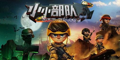 小小部队1中文版_小小部队破解版下载_小小部队无限钻石版