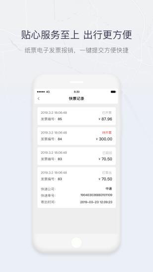 东风出行网约车 v3.10.0 安卓最新版