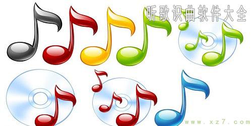 听歌识曲软件哪个好?听歌识曲app大全_好用的听歌识曲软件