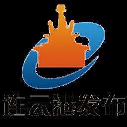 连云港发布客户端