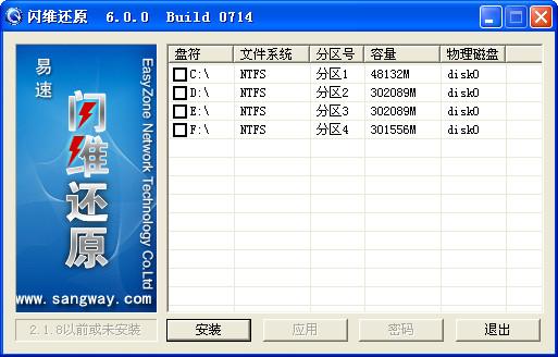 闪维还原 win7软件 v6.0.0 官方版
