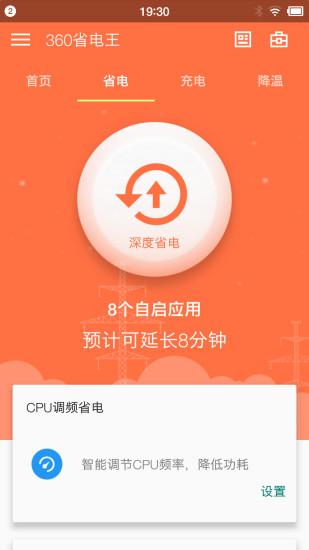 360省�王��X版 v7.0.6 pc版