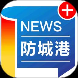防城港新闻app v1.0.0 安卓版