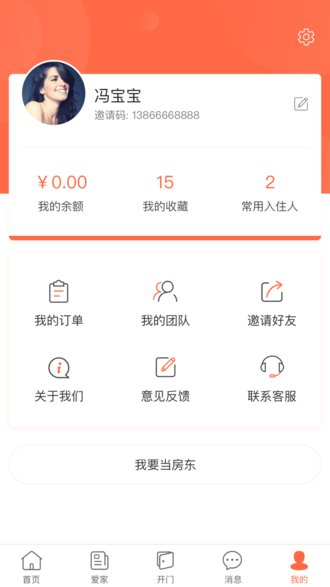 爱家民宿客户端 v1.0.1 安卓版
