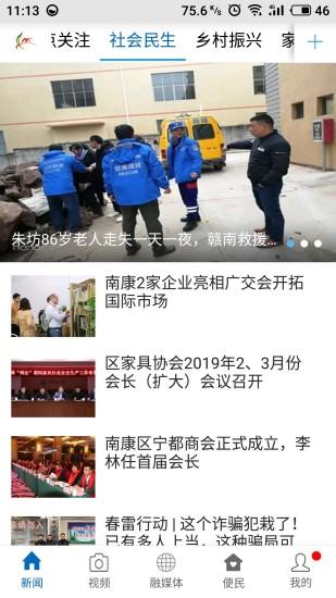 云上南康手机版 v1.0.1 安卓版