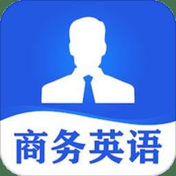 商务英语口语app v6.06 安卓版