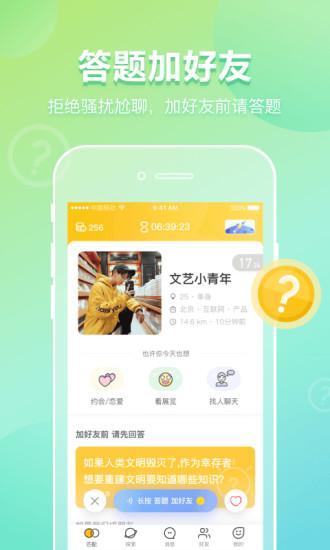 join同城社交app v5.0.8.1 安卓版