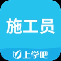 上学吧施工员appv1.0.1 安卓