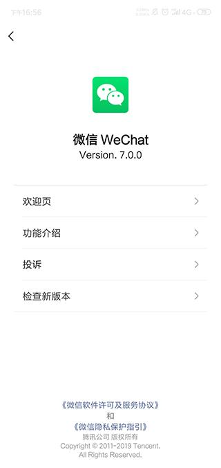 微信7.0.0版本
