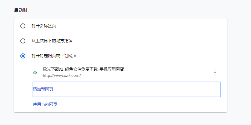 谷歌浏览器外贸版