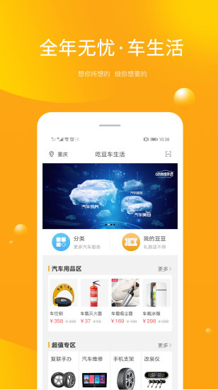 吃豆车生活app