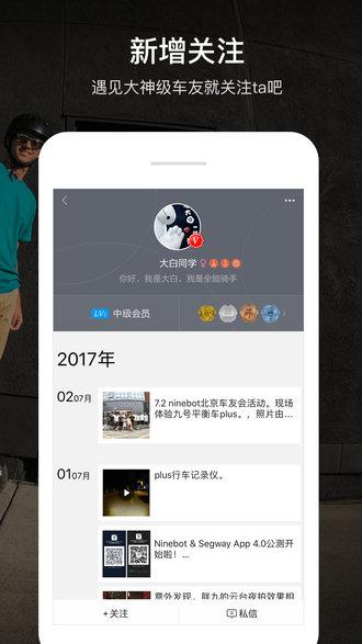 ninebot手机客户端 v4.6.1.0 安卓版