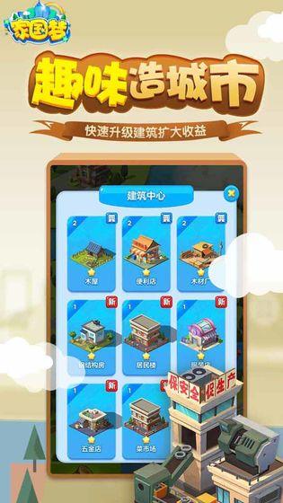 腾讯家国梦游戏 v1.0.1 安卓版